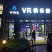 shenzhen-vive-vr-1-325x244